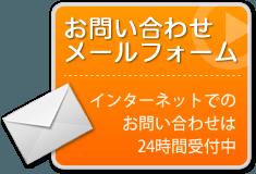 お問い合わせメールフォーム インターネットでのお問い合わせは24時間受付中